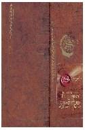 Papel SECRETO EL LIBRO DE LA GRATITUD (CARTONE)