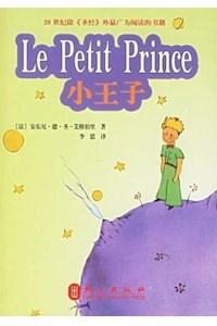 Papel Petit Prince,Le (Edition Franco-Chinois)
