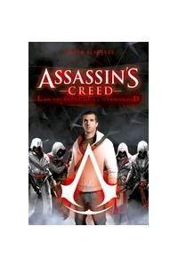Papel Assassins Creed. Los Secretos De La Hermandad