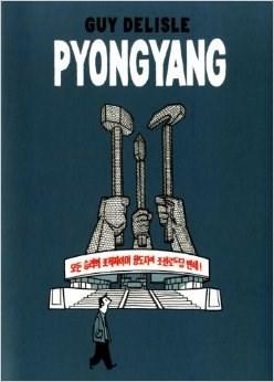 Papel Pyongyang