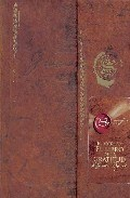 Papel Secreto, El Libro De La Gratitud
