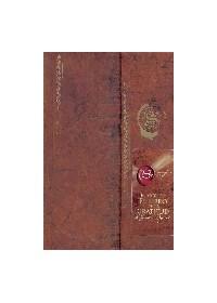 Papel El Secreto El Libro De La Gratitud