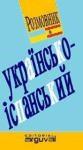 Papel Ucraniano-Español. Guia Practica De Conversacion