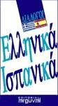 Papel Griego-Español. Guia Practica De Conversacion