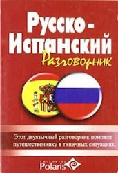 Libro Guia Polaris Riso -Espa/Ol