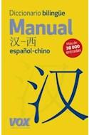 Papel DICCIONARIO BILINGUE MANUAL ESPAÑOL-CHINO (MAS DE 30000 ENTRADAS) (CARTONE)