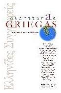Papel CONFESIONES DE ESCRITORES ESCRITORAS