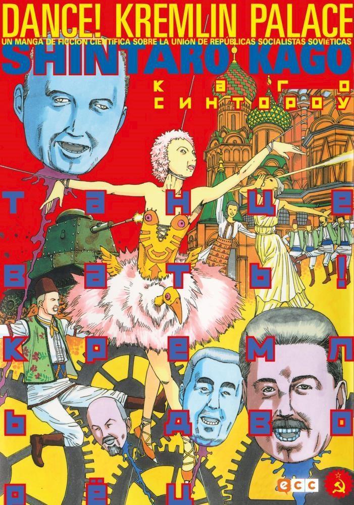 Manga Dance! Kremlin Palace