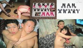 Papel TOKYO LOVE