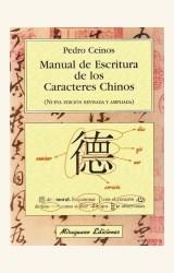 Papel MANUAL DE ESCRITURA DE LOS CARACTERES CHINOS