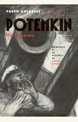 Papel POTEMKIN